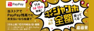【Fantia】「超PayPay祭!フィナーレジャンボ」開催!とらコインをPayPayで購入すると、抽選で1等最大全額戻ってくる!