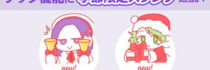 【アップデート情報】チップ機能にクリスマススタンプを追加しました!