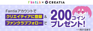 FantiaアカウントでCreatiaに登録すると、200コインもらえる!!