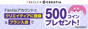 FantiaアカウントでCreatiaに登録&有料プランに入会すると、500コインもらえる!!