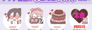 【アップデート情報】チップ機能にバレンタインスタンプを追加しました! ※2/20追記:「本命チョコ復刻ver」スタンプが登場!