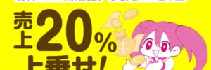 【キャンペーン情報】(クリエイター様向け)新規有料プラン新規開設で売上20%上乗せキャンペーン!
