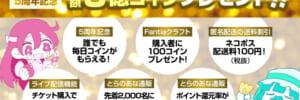 Fantia 5周年記念! 総額5億コインプレゼントキャンペーンも実施!