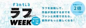 Fantia「ラフWEEK」開催!(2021/4/15~2021/4/26)