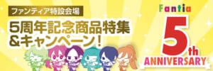 「Fantia5周年記念特集」商品登録&キャンペーン開始!