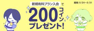 【キャンペーン情報】有料プラン入会で200コインプレゼント!