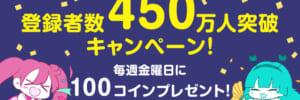 ファンティアユーザー数450万人突破キャンペーン!最大400コインプレゼント!