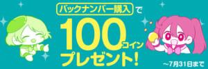 【キャンペーン情報】「バックナンバー」購入で最大100コインプレゼント!