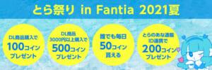 【とら祭り in Fantia 2021夏】誰でも毎日コインプレゼントなどお得なキャンペーンを多数実施!