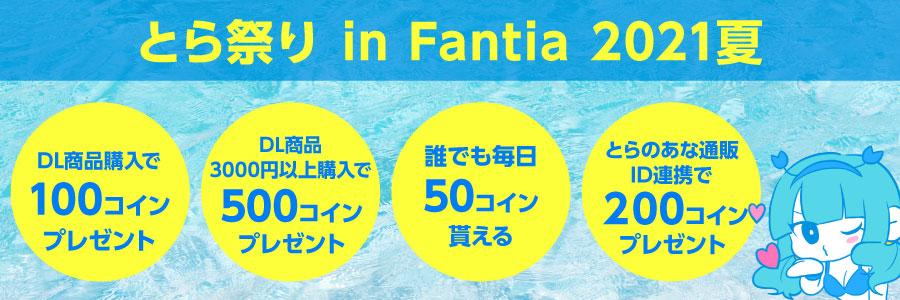 とら祭り in Fantia 2021夏