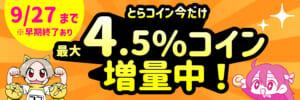 とらコイン 最大4.5%コイン増量中!