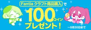 【キャンペーン】Fantiaクラフト商品購入で100コインプレゼント