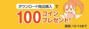 【キャンペーン情報】「ダウンロード商品購入」で最大100コインプレゼント!
