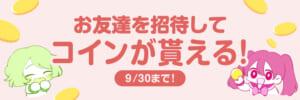 【キャンペーン】Fantiaへ「招待した人」も「された人」もコインが貰える!友達招待キャンペーン!
