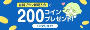 【キャンペーン情報】有料プラン新規入会で200コインプレゼント!