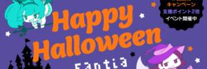 Fantia「ハロウィーン」イベント開催!(2021/10/7~2021/10/31)