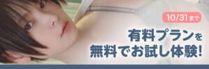 有料プランお試し体験!1ヶ月無料!『マヨナカ配信』特集