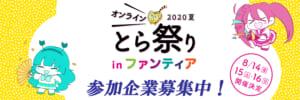 ファンティア[Fantia]では「とら祭り」への企業のオンライン参加を募集しております!!